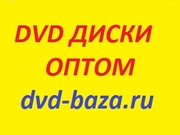 Dvd диски купить оптом mp3 cd dj-pack blu-ray опт