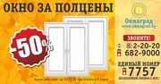 Акция Каждое второе окно за полцены в Светлогорске!